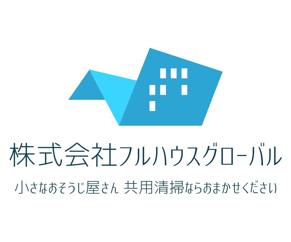 アパートマンションの共用部清掃 株式会社フルハウスグローバル